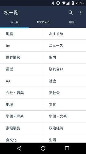 『JaneStyle for 5ちゃんねる(5ch.net)』の5枚目の画像