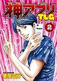 神アプリTLG 2 (ヤングチャンピオンコミックス)