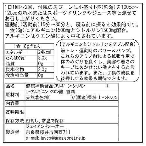 JAY&CO.アルギニン&シトルリンパウダー(人工甘味料無添加1500mg&1500mg)レモン240g