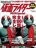 日経エンタテインメント! 仮面ライダー1号2号Special (日経BPムック)