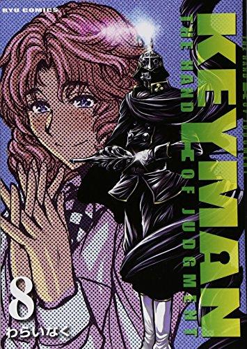 KEYMAN 8 (リュウコミックス)