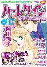 ハーレクイン 名作セレクション vol.117 ハーレクイン 名作セレクション (ハーレクインコミックス)
