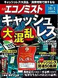 週刊エコノミスト 2019年10月01日号 [雑誌]