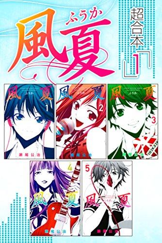風夏 超合本版(1) (週刊少年マガジンコミックス)