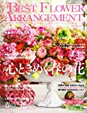 ベストフラワーアレンジメント 2020年 04 月号 [雑誌]