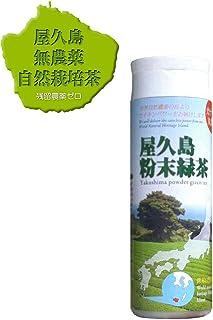 屋久島自然栽培茶 一番茶 粉末緑茶 80g×1 ボトル入