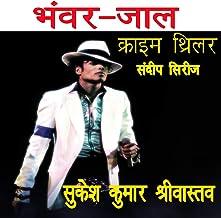 BHANWAR JAAL (भंवर जाल) Crime Thriller (Hindi Edition)