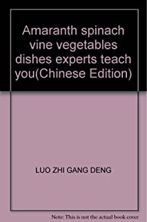 Amaranth spinach vine vegetables dishes experts teach you(Chinese Edition)