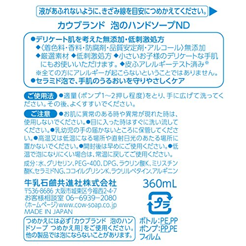 カウブランド無添加泡のハンドソープポンプ360ml無香料