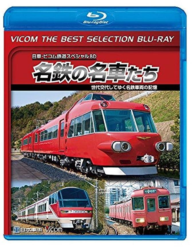 通常スピンさせる【廉価版BD】名鉄の名車たち【Blu-ray Disc】