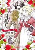侯爵と美しき料理人 (エメラルドコミックス ハーモニィコミックス)