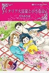 イタリア大富豪と小さな命(カラー版) モンタナーリ家の結婚 (ハーレクインコミックス) Kindle版