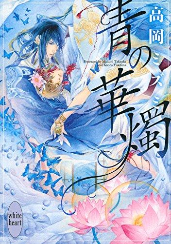 青の華燭 (講談社X文庫)