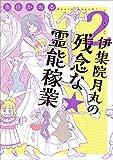 伊集院月丸の残念な霊能稼業(2) (Nemuki+コミックス)