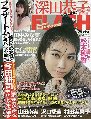FLASH (フラッシュ) 2020年 10/27 号 [雑誌]