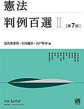 表紙: 憲法判例百選II(第7版)   長谷部恭男