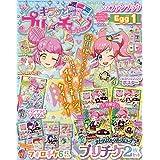 キラッとプリ☆チャンファンブック(1) 2020年 05 月号 [雑誌]: ちゃお 増刊