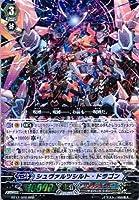 カードファイト!!ヴァンガード[ヴァンガード] シュヴァルツシルト・ドラゴン[RRR] ブースターパック第12弾 「黒輪縛鎖」収録カード/BT12-006-RRR