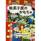 駄菓子屋のおもちゃ Toys Sold in Cheap Sweet Shops (多田コレクション) (紫紅社文庫)