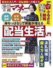 日経マネー 2021年 10 月号[雑誌] 持ちっぱなしで資産が増える 配当生活入門 [表紙]黒木華