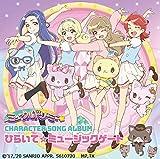 ミュークルドリーミーキャラクターソングアルバム ひらいて☆ミュージックゲート【CD+DVD盤】(DVD付)