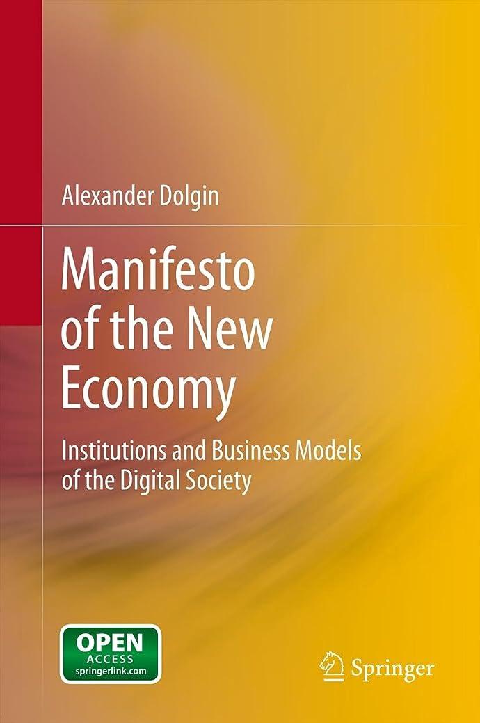 極めて重要な素晴らしいです杖Manifesto of the New Economy: Institutions and Business Models of the Digital Society (English Edition)