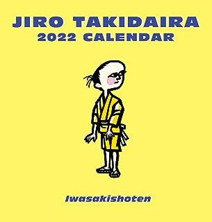 滝平二郎カレンダー2022 ([カレンダー])