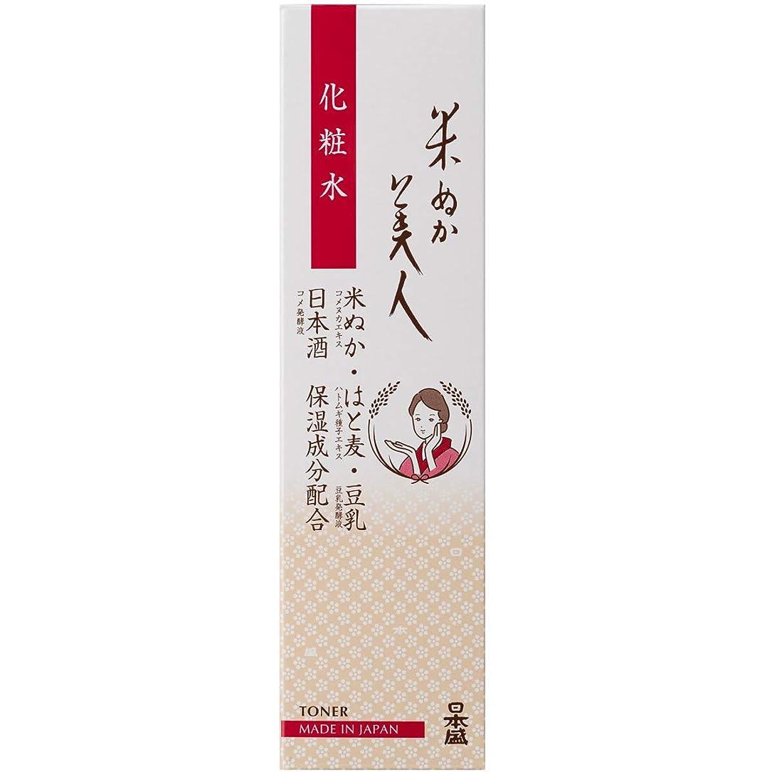 終点慢戦術日本盛 米ぬか美人 化粧水 200mL(無香料 無着色 弱酸性)