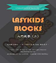 Lasykids Blocks beginner's guide III (Traditional Chinese Edition): step by step to master Lasykids Blocks (smart kids Book 3)