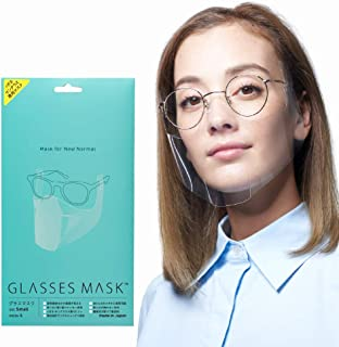[GLASSES MASK(グラスマスク)] メガネ・サングラス専用マスク 全2サイズ 男女兼用 4枚入り クリアー(透明) (Small)