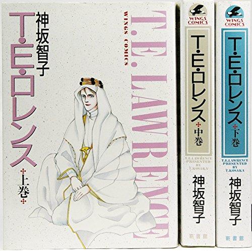 T.E.ロレンス 新装版 コミックセット (ウィングス・コミックス) [マーケットプレイスセット]