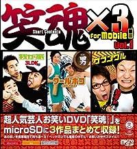 笑魂×3 For mobile Vol.1