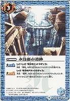【シングルカード】水没都市遺跡 (BS40-076) - バトルスピリッツ [BS40]煌臨編 第1章 伝説ノ英雄 (C)
