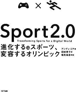 Sport 2.0:進化するeスポーツ、変容するオリンピック