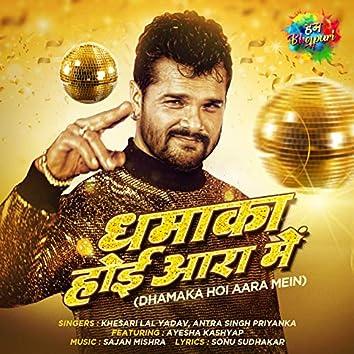 Dhamaka Hoi Aara Mein - Single