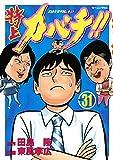 特上カバチ!! -カバチタレ!2-(31) (モーニングコミックス)