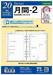 レイメイ藤井 ダヴィンチ 手帳用リフィル 2020年 A5 マンスリー DAR2005 2019年 12月始まり