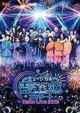 ミュージカル『青春-AOHARU-鉄道』コンサート Rails Live 2019【DVD】