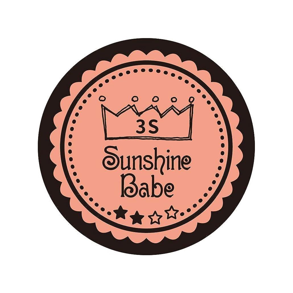報酬原始的な動物園Sunshine Babe コスメティックカラー 3S ブルーミングダリア 4g UV/LED対応