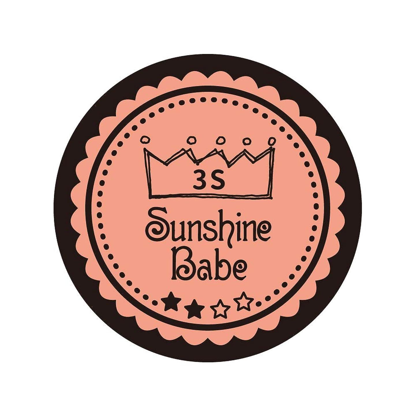 パーツシャベルチェスSunshine Babe コスメティックカラー 3S ブルーミングダリア 4g UV/LED対応