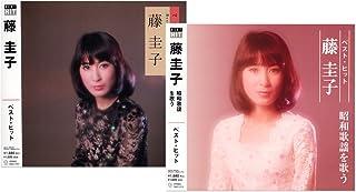 藤圭子 ベスト・ヒット&昭和歌謡曲を歌う CD2枚組(収納ケース付)セット