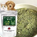 犬 猫 ペット 尿路結石に(出けっせき(結石)取ります 30g)シュウ酸カルシウム結石 無添加 サプリ