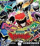 スーパー戦隊シリーズ 獣電戦隊キョウリュウジャー VOL.10[Blu-ray/ブルーレイ]