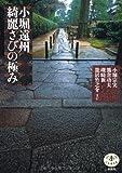 小堀遠州 綺麗さびの極み (とんぼの本)