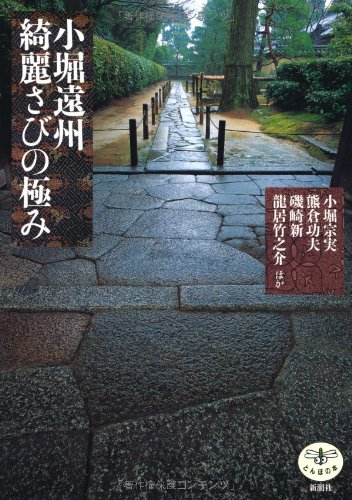 小堀遠州 綺麗さびの極み (とんぼの本)の詳細を見る