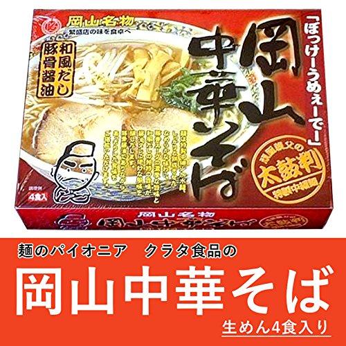 【岡山名物】 岡山中華そば (生4食箱入り 600g) 【麺類のパイオニア クラタ食品】