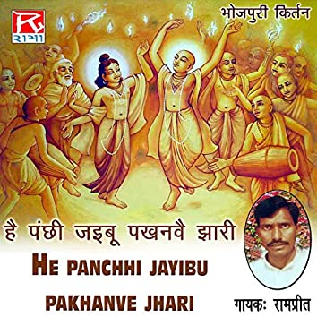 He Panchhi Jayibu Pakhanve Jhari