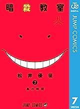 表紙: 暗殺教室 7 (ジャンプコミックスDIGITAL) | 松井優征