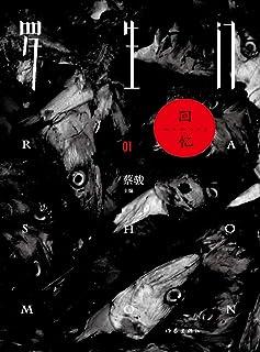 Rashomon (Vol. 1 Memory) (Chinese Edition)