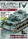 タンクモデリングガイド 4号戦車の塗装とウェザリング1 2020年 10 月号 [雑誌]: モデルアート 増刊